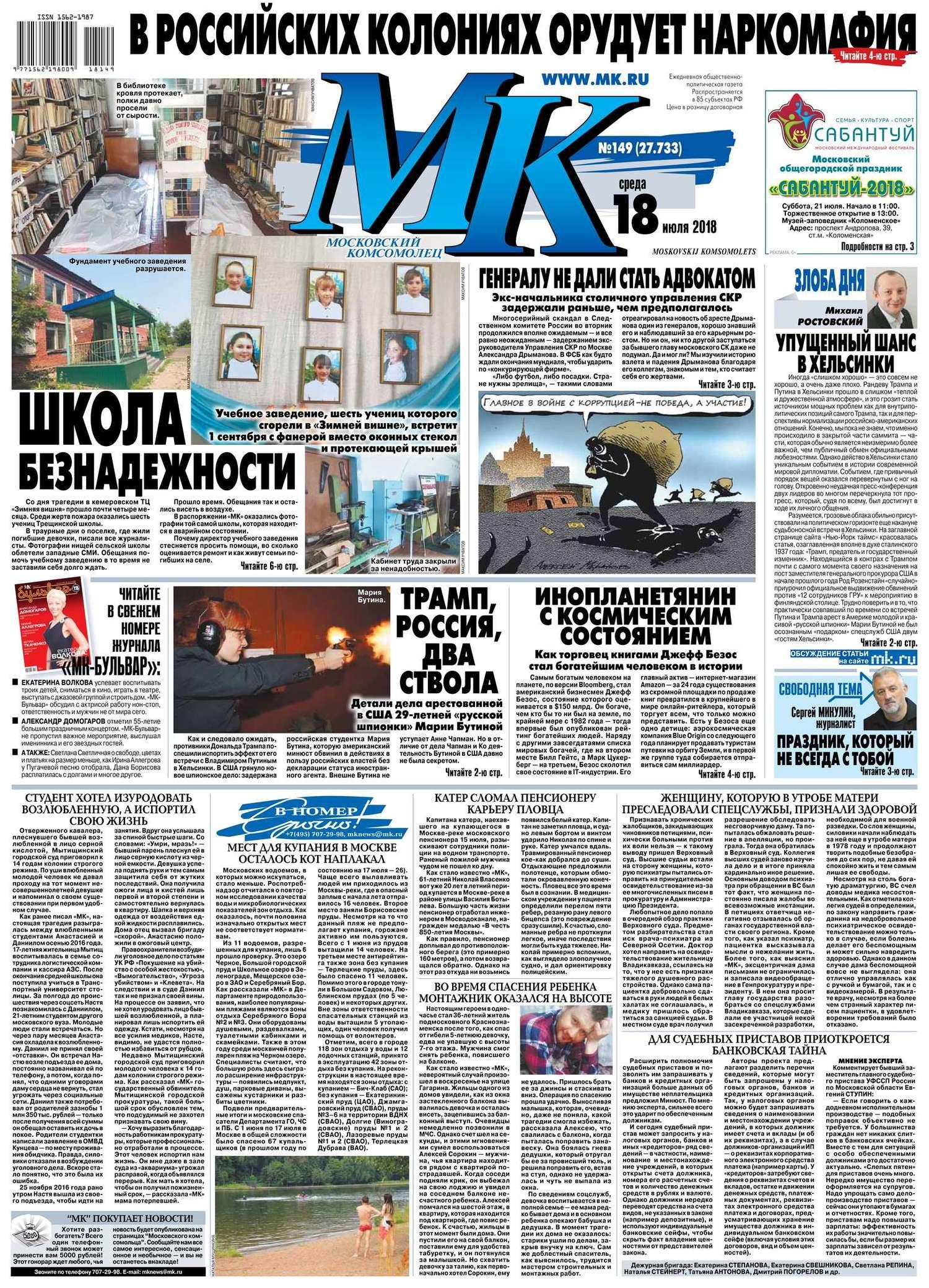 МК Московский Комсомолец 149-2018