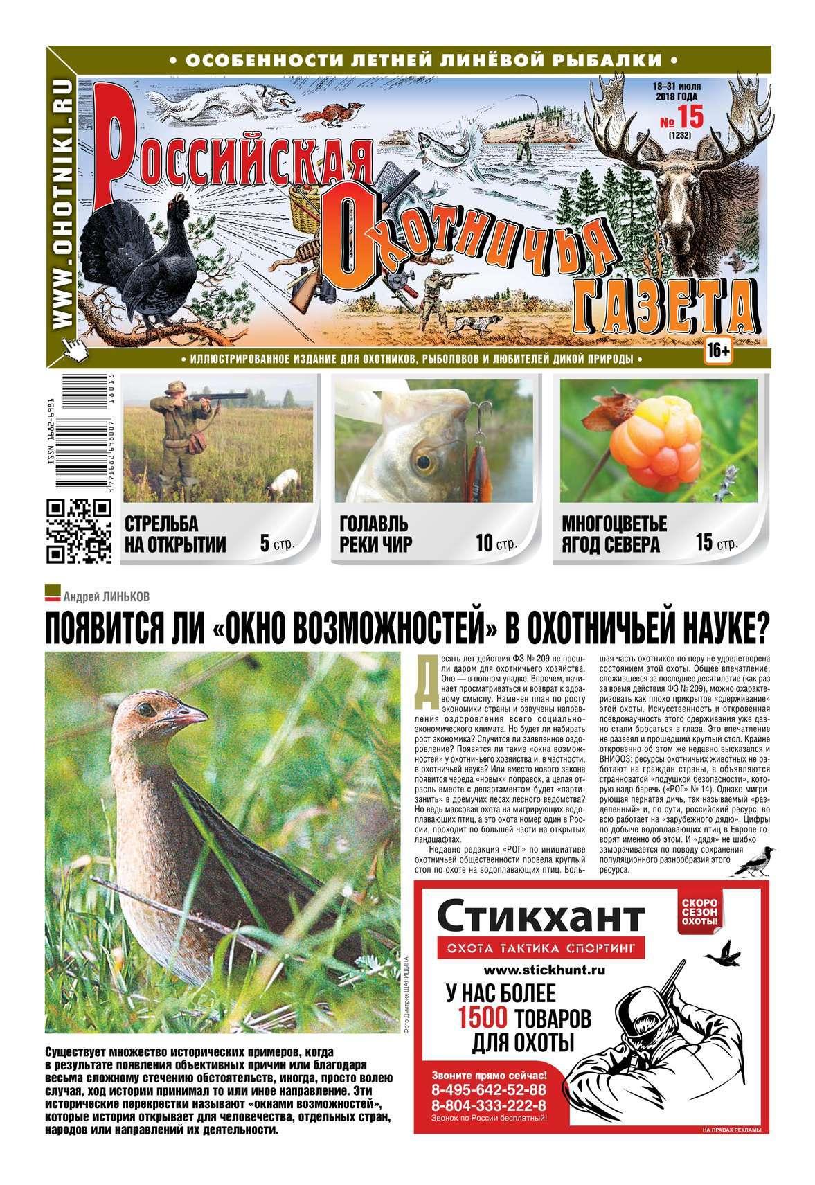 Российская Охотничья Газета 15-2018