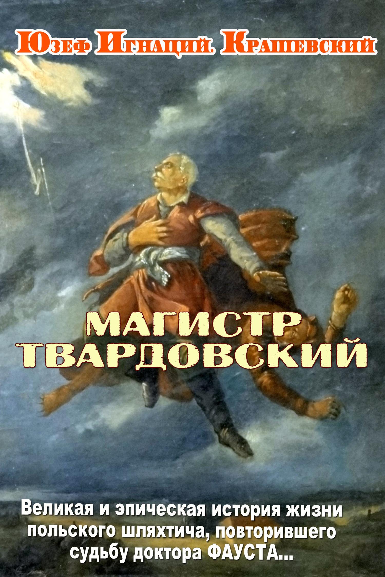 Магистр Твардовский