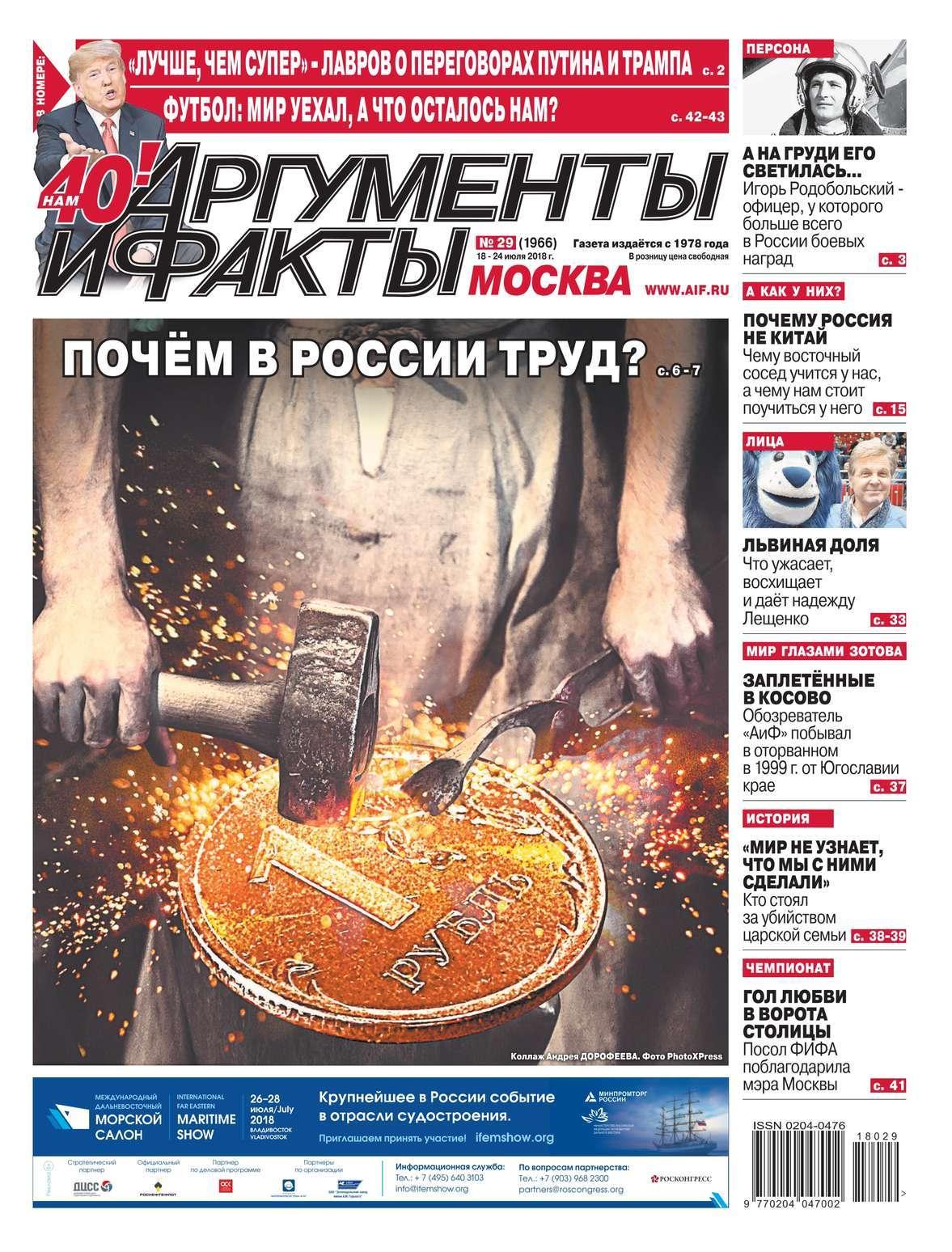 Аргументы и Факты Москва 29-2018