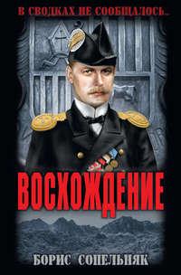 Борис Сопельняк - Восхождение