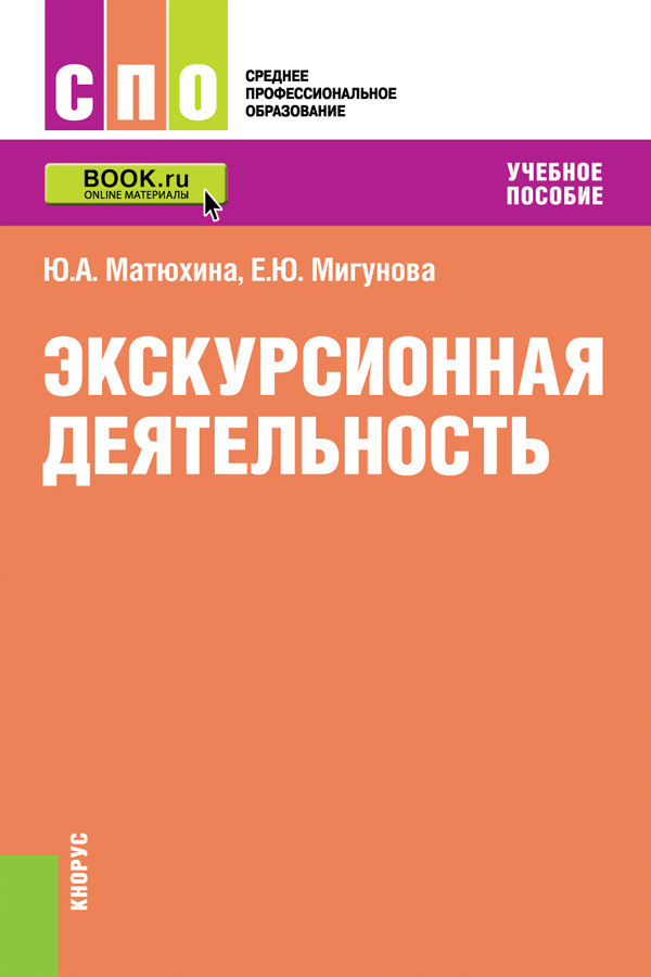 Ю. А. Матюхина Экскурсионная деятельность