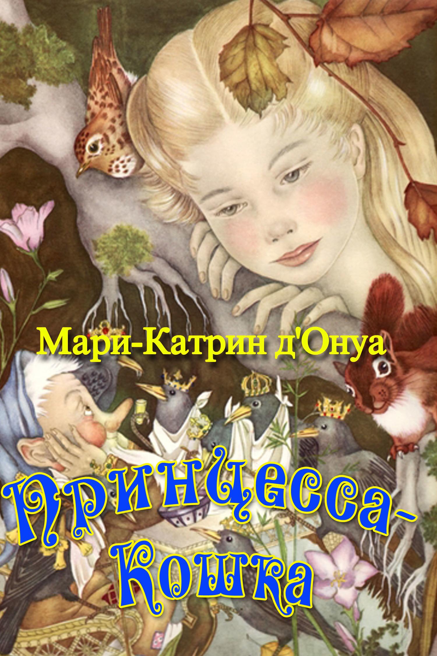 Принцесса-кошка (сборник)