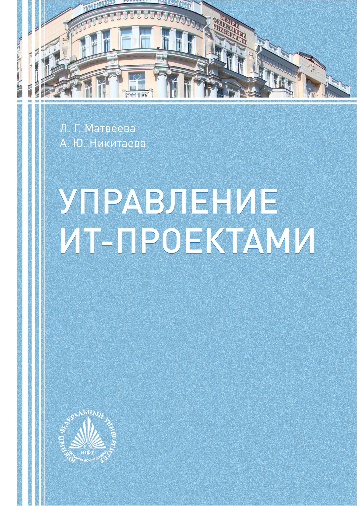 Л. Г. Матвеева Управление ИТ-проектами