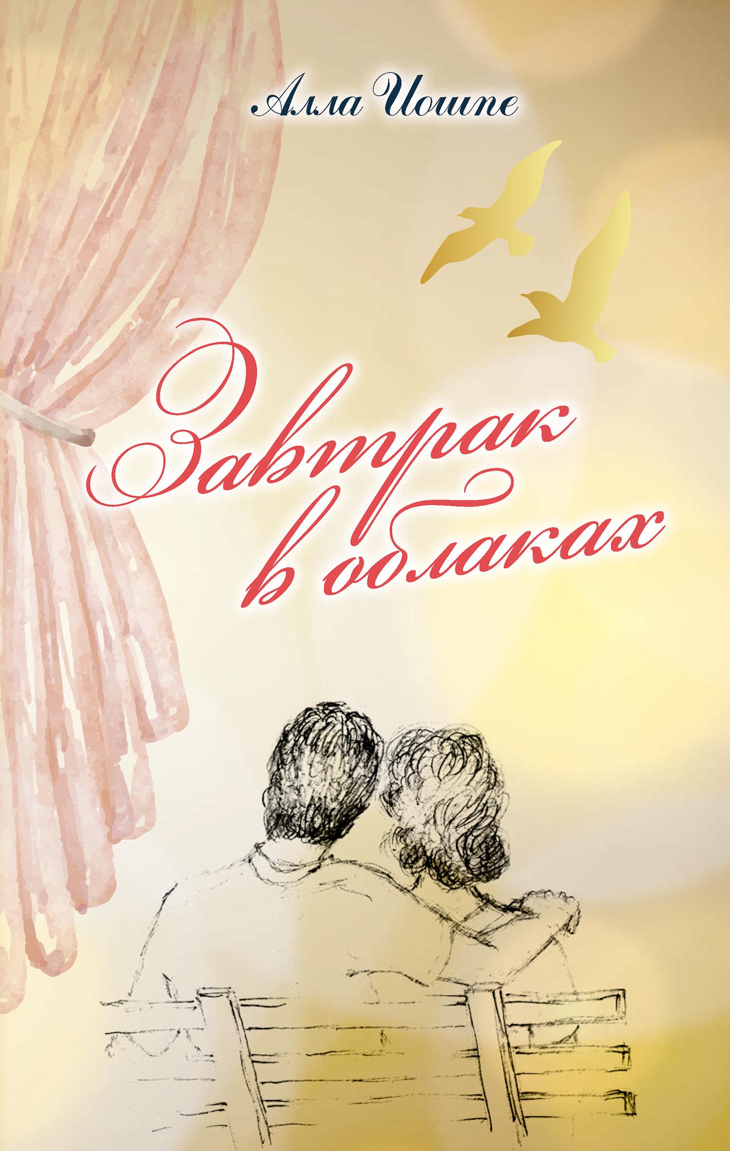 Алла Иошпе Завтрак в облаках ISBN: 978-5-6040605-8-2 алла иошпе стахан рахимов поют алла иошпе и стахан рахимов