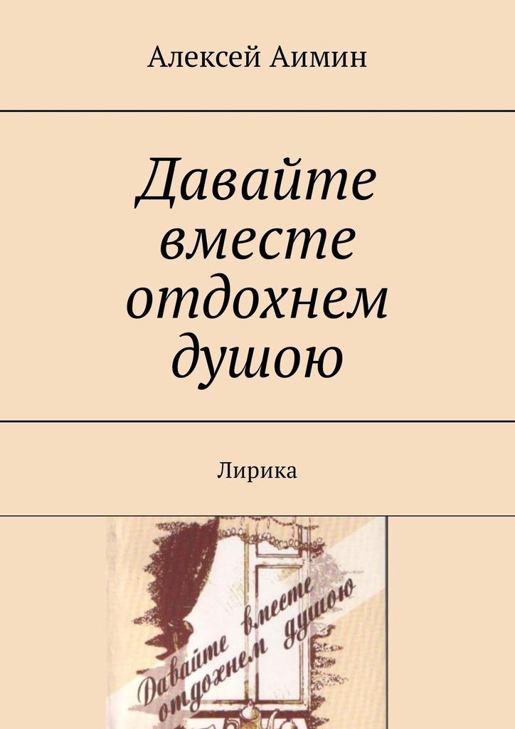 Алексей Аимин Давайте вместе отдохнем душою. Лирика авиабилеты через финляндию