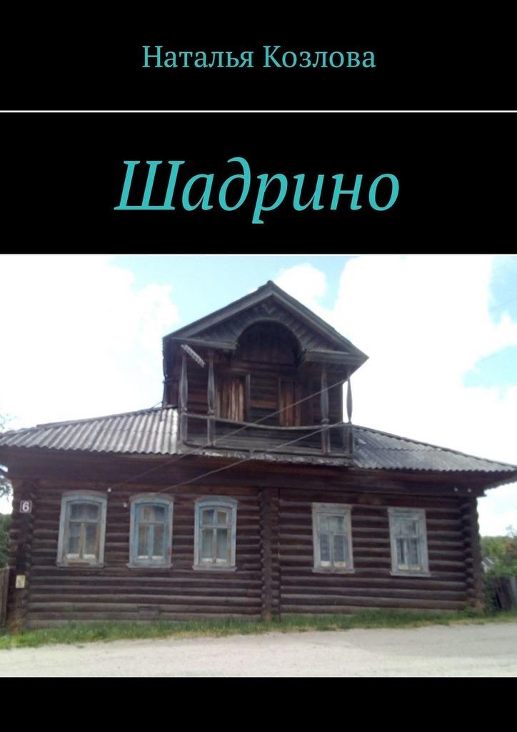Обложка книги Шадрино. Крестьянские родословные, автор Наталья Федоровна Козлова