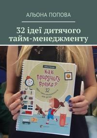 Альона Попова - 32 ідеї дитячого тайм-менеджменту