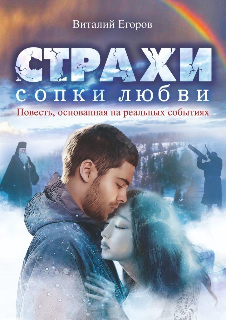 Обложка книги Страхи Сопки Любви, автор Виталий Егоров