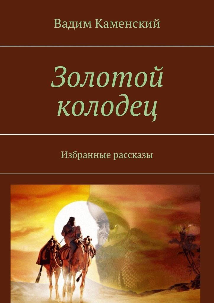Золотой колодец. Избранные рассказы