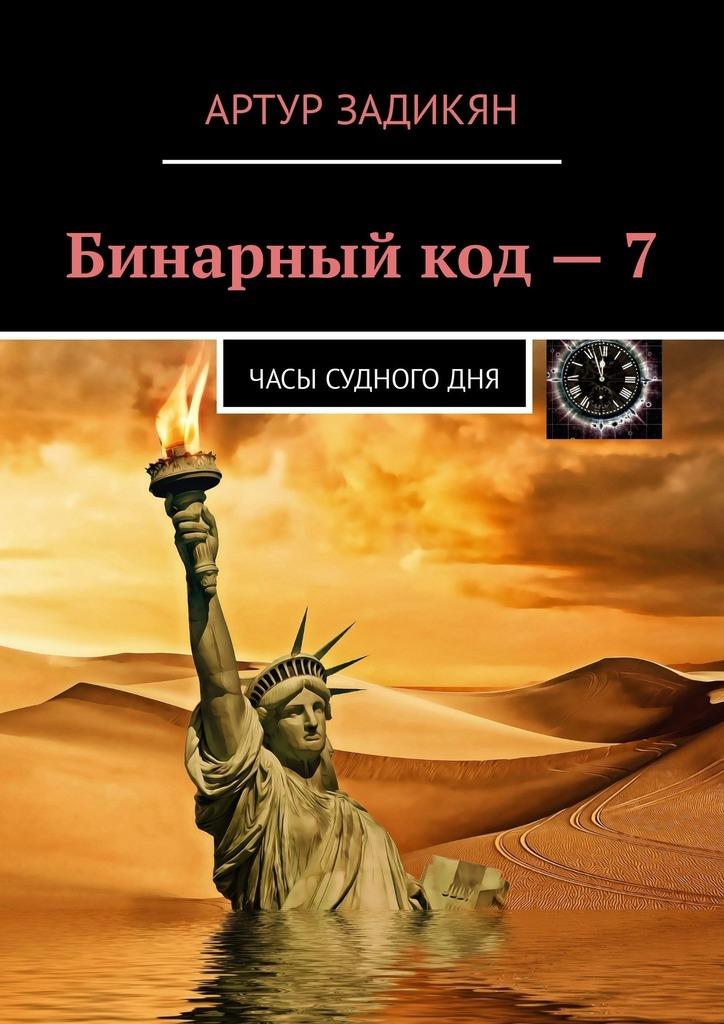 Обложка книги Бинарный код – 7. Часы Судногодня, автор Артур Задикян