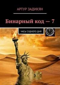 Артур Задикян - Бинарный код – 7. Часы Судногодня