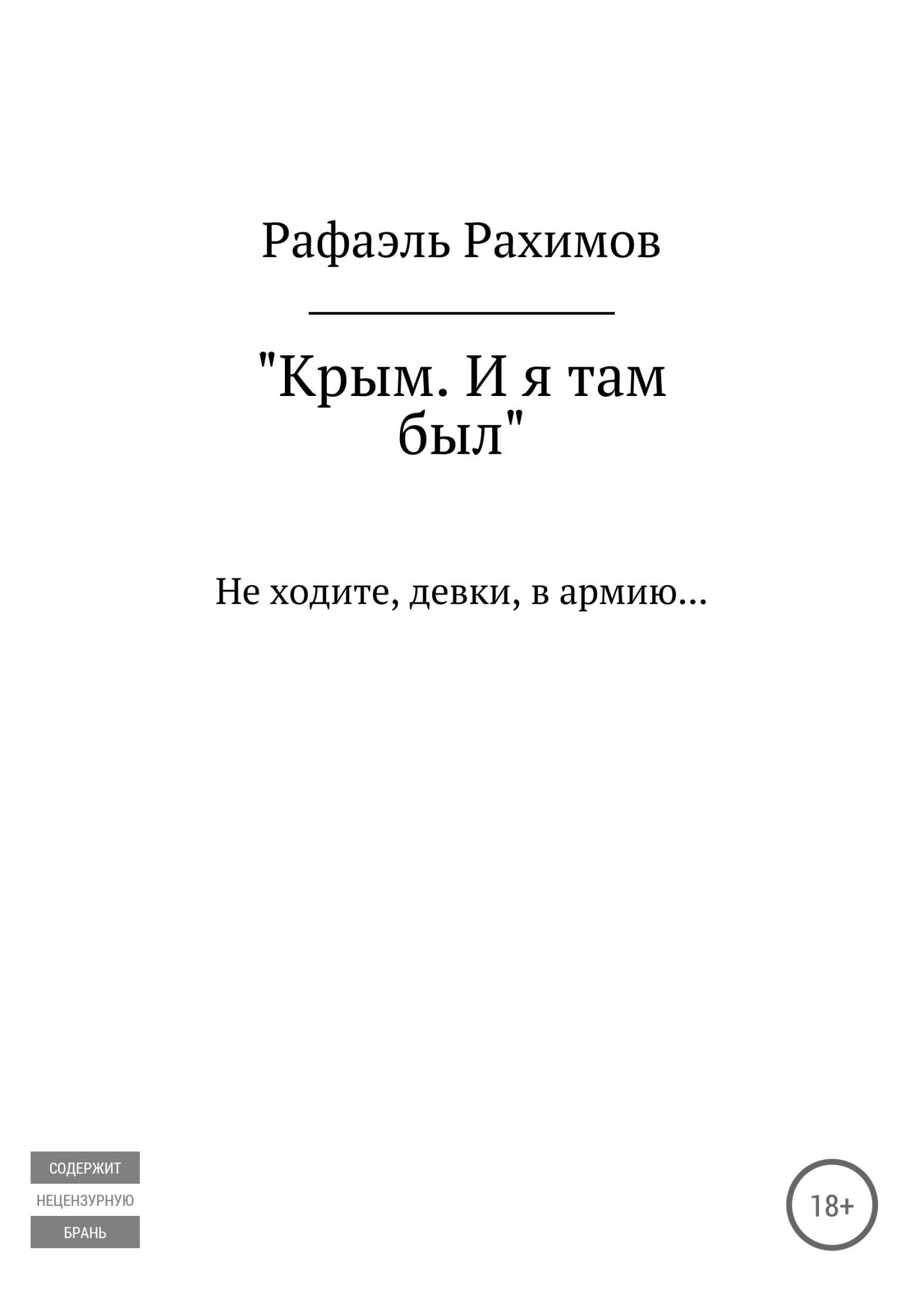 Крым. И я там был