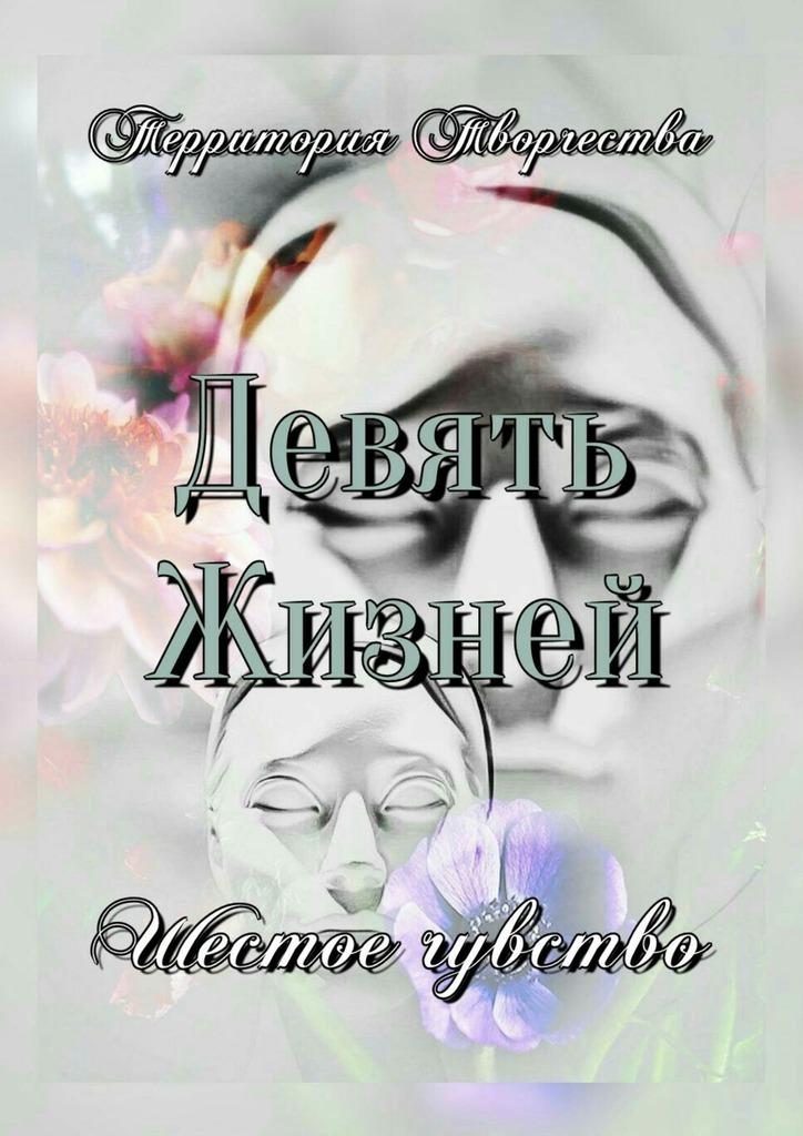 Валентина Спирина Девять Жизней. Шестое чувство цена