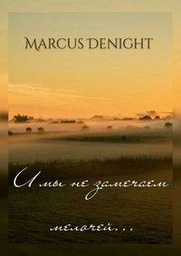 Marcus Denight - И мы не замечаем мелочей…