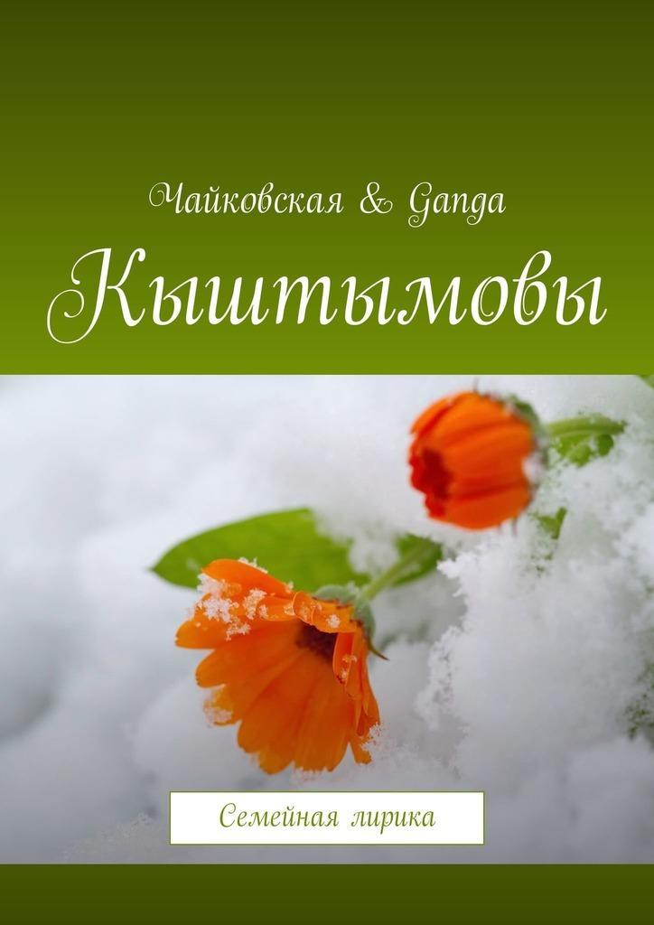 Чайковская&Ganga Кыштымовы. Семейная лирика