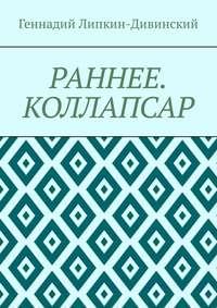 Геннадий Яковлевич Липкин-Дивинский - Раннее. Коллапсар