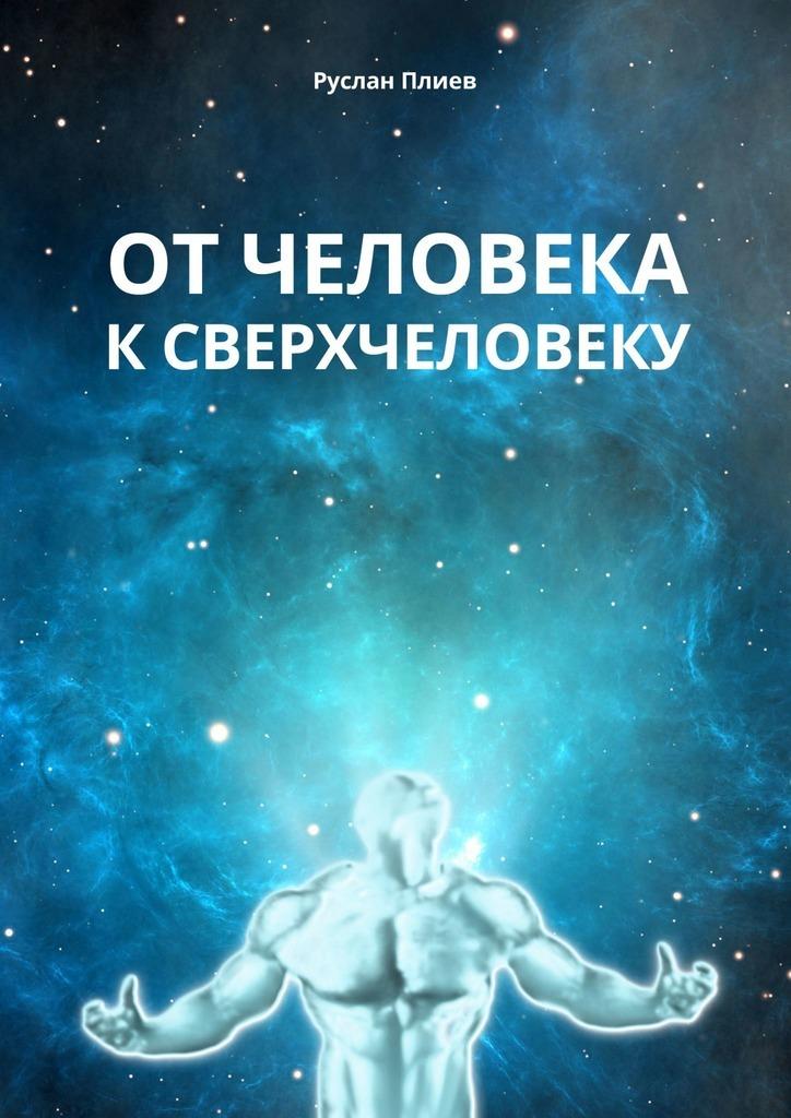 От человека к сверхчеловеку
