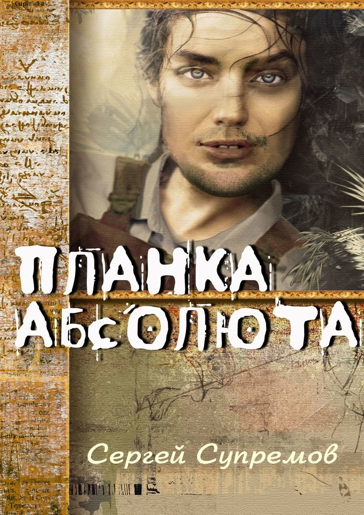 Обложка книги Планка абсолюта, автор Сергей Cупремов