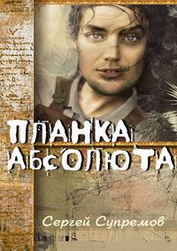 Сергей Cупремов - Планка абсолюта