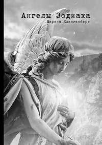 Марина Клингенберг - Ангелы Зодиака
