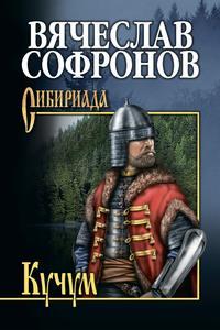 Вячеслав Софронов - Кучум