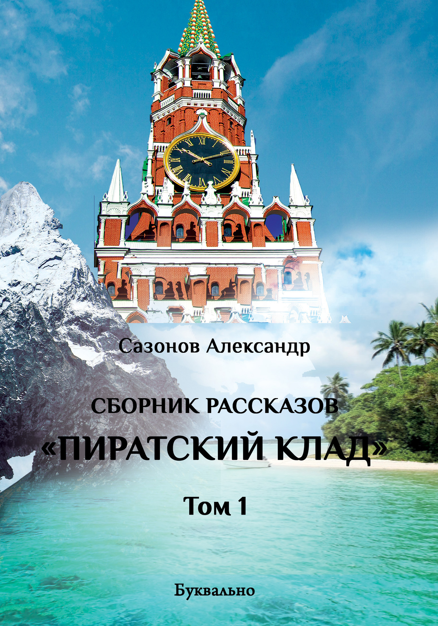 Сборник рассказов. Том I. Пиратский клад