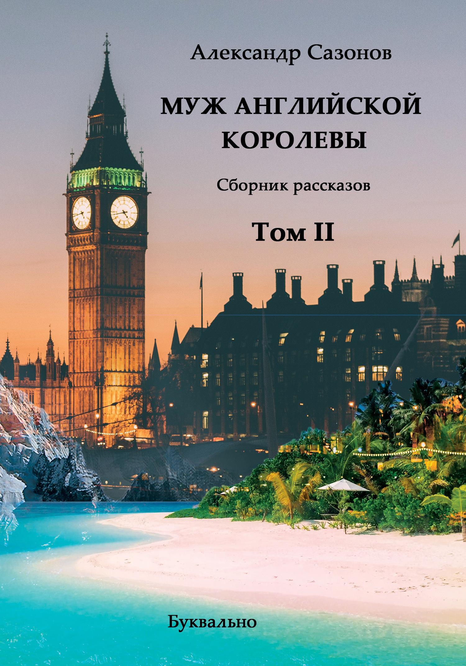 Сборник рассказов. Том II. Муж английской королевы