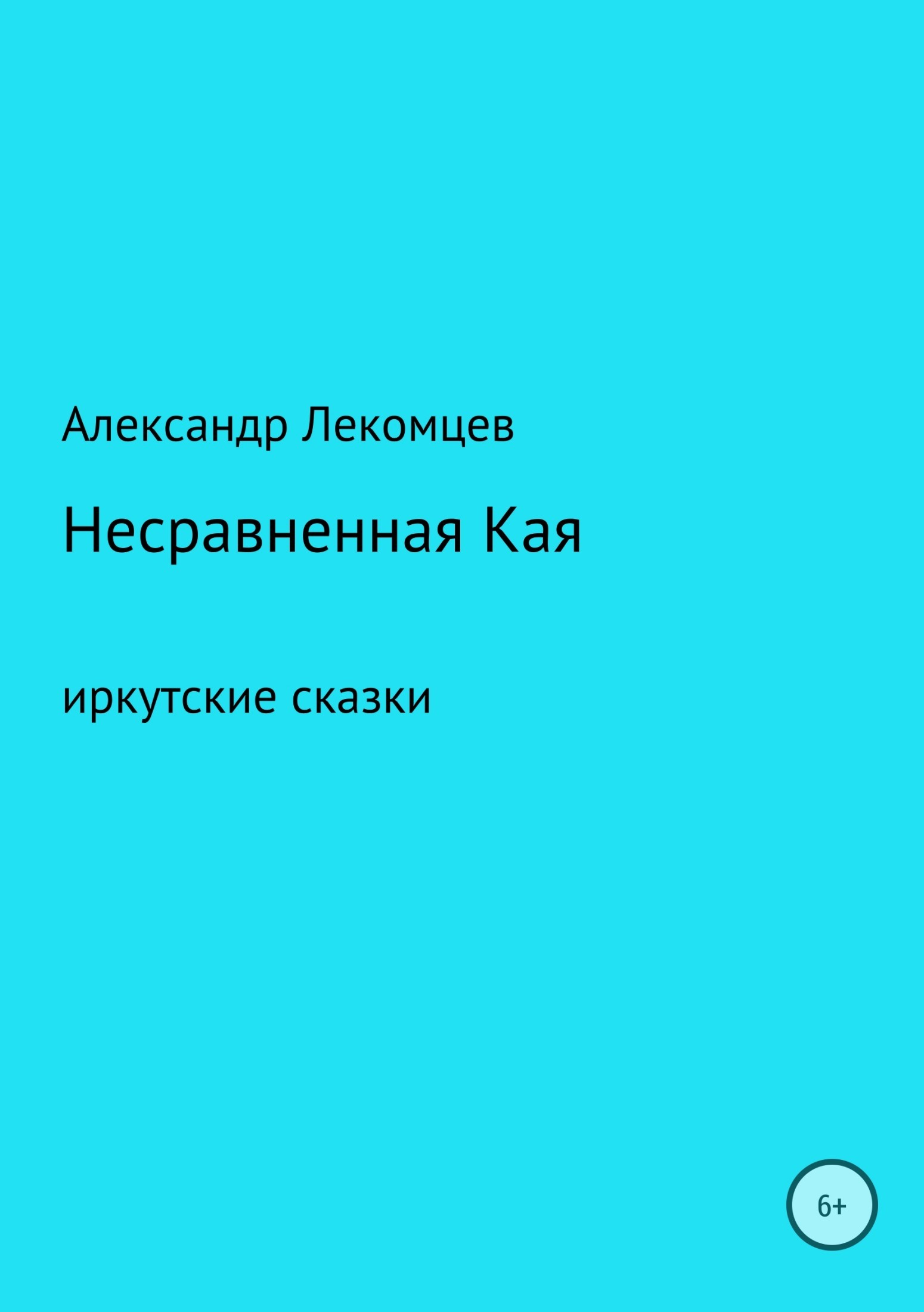 Александр Лекомцев - Несравненная Кая. Сборник