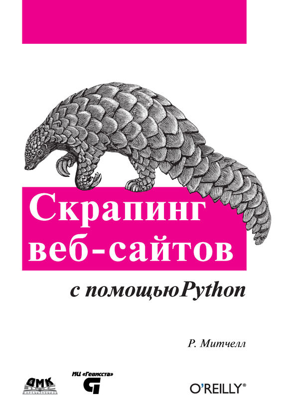Райан Митчелл Скрапинг веб-сайтов с помощью Python ISBN: 978-5-97060-223-2, 978-1-491-91029-0 сильвен ретабоуил android ndk руководство для начинающих isbn 978 5 97060 394 9 978 1 78398 964 5