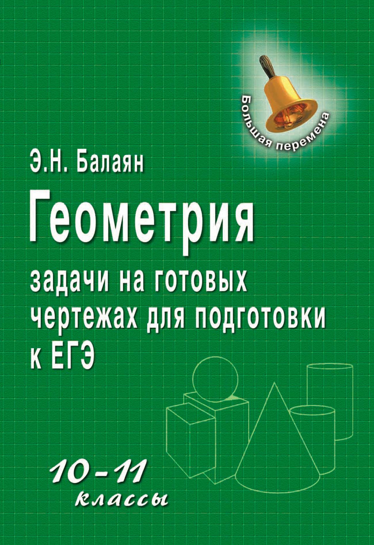 Э. Н. Балаян Геометрия. Задачи на готовых чертежах для подготовки к ЕГЭ. 10–11 классы балаян э геометрия задачи на готовых чертежах для подготовки к огэ и егэ 7 класс