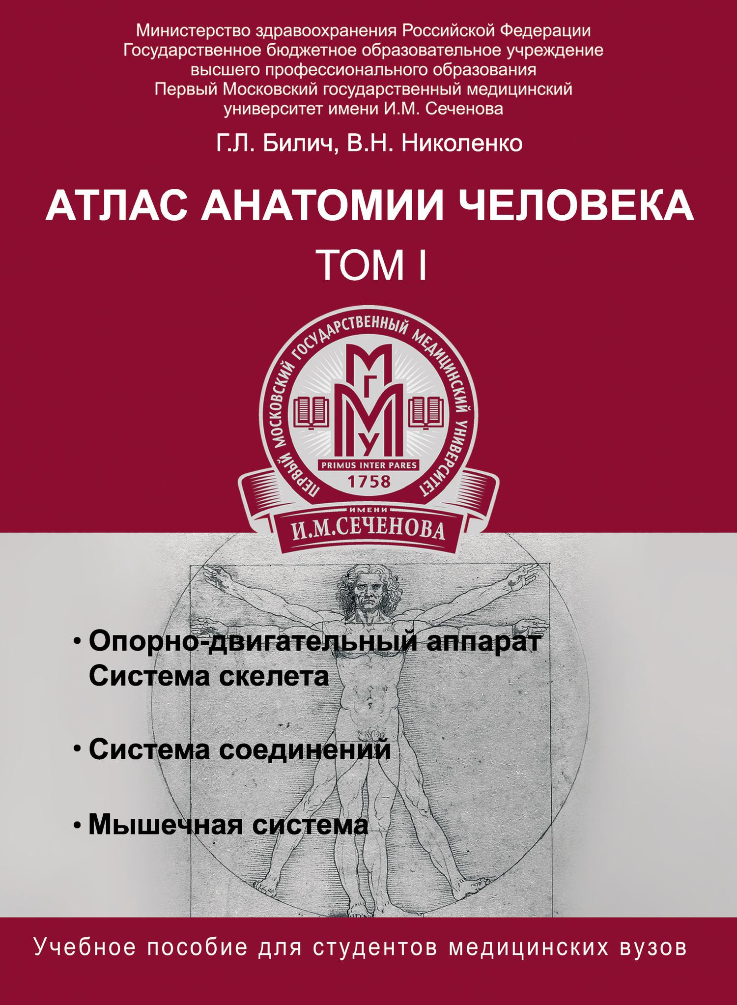 Г. Л. Билич Атлас анатомии человека. Том I шилкин в филимонов в анатомия по пирогову атлас анатомии человека том 1 верхняя конечность нижняя конечность cd