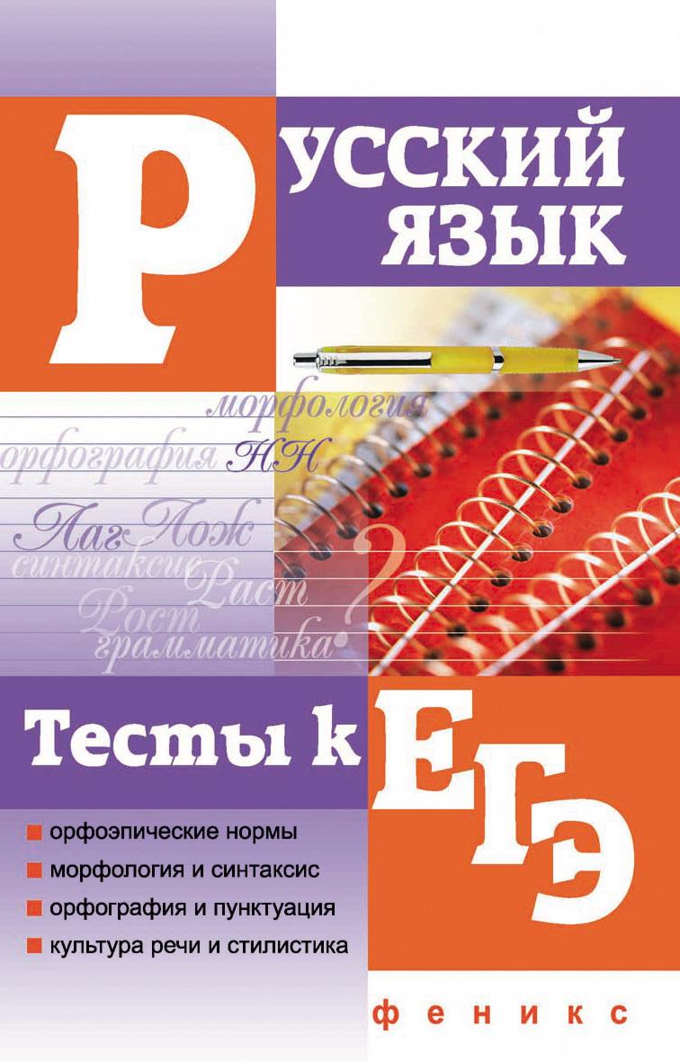 голиков голубева тесты по русскому языку для трудовых мигрантов