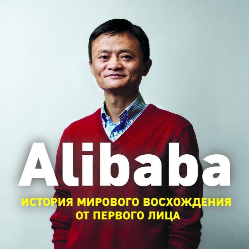 Дункан Кларк Alibaba. История мирового восхождения от первого лица