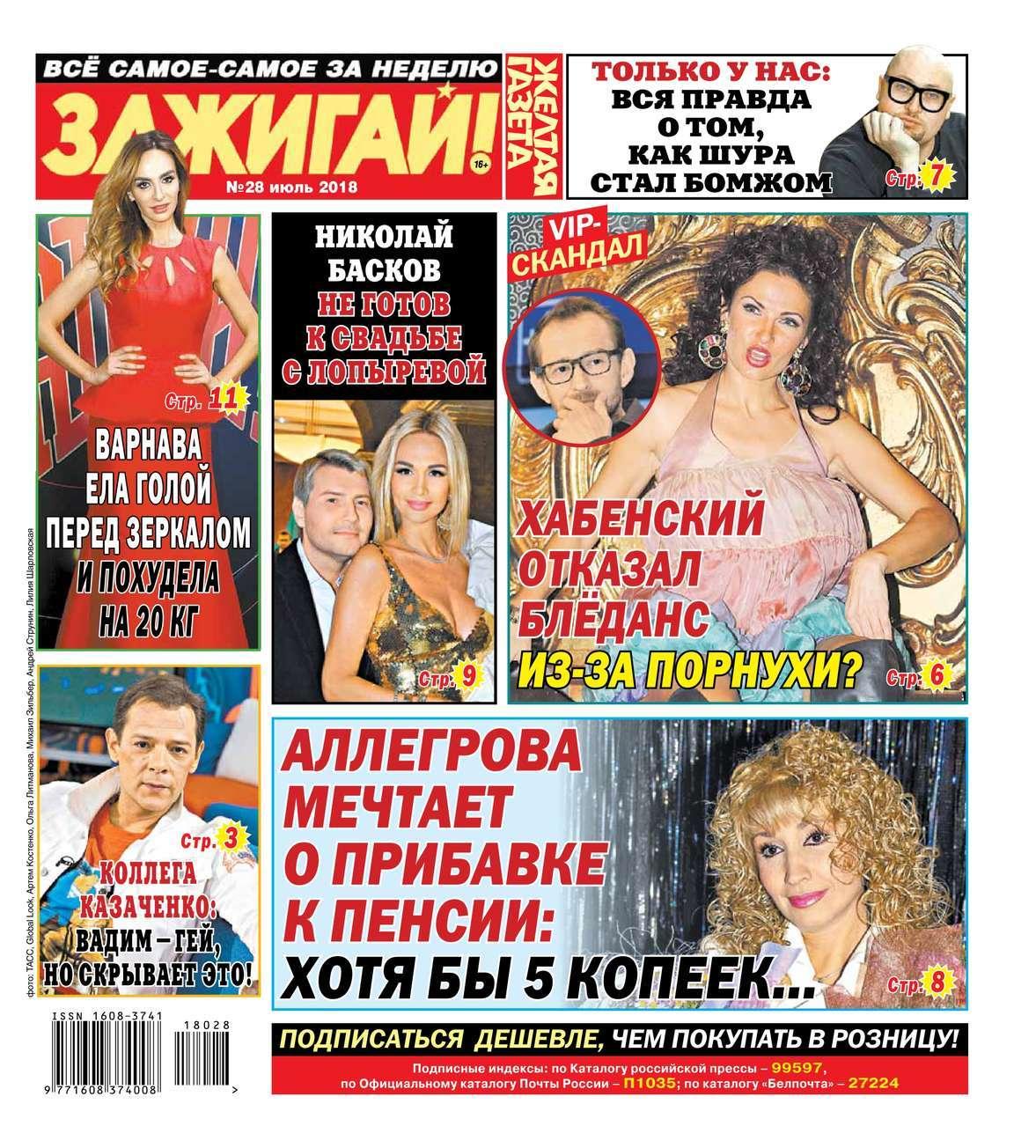 Желтая Газета. Зажигай! 28-2018