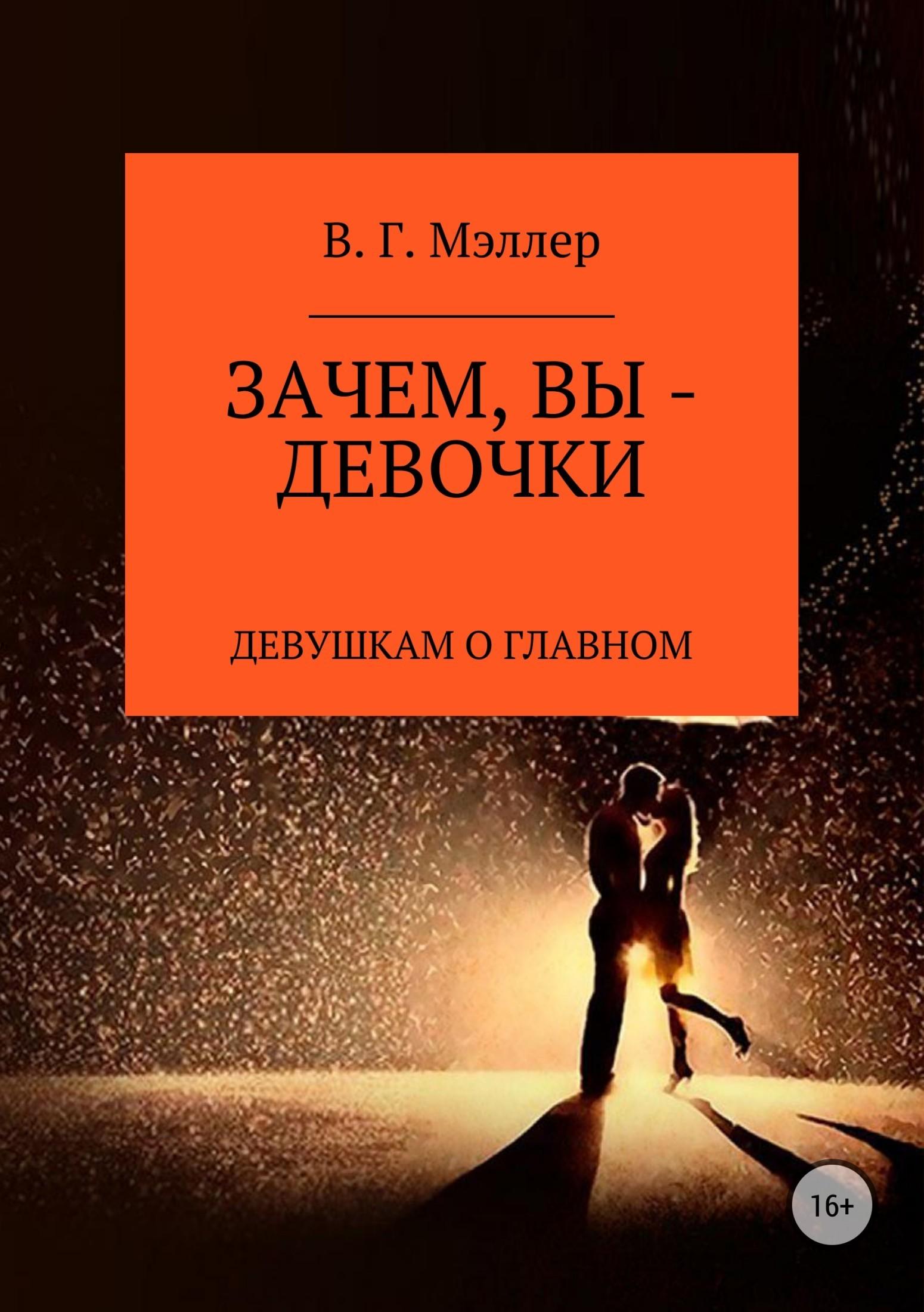 ВИКТОР ГРИГОРЬЕВИЧ МЭЛЛЕР Зачем, вы – девочки… виктор григорьевич мэллер и любовь и счастье