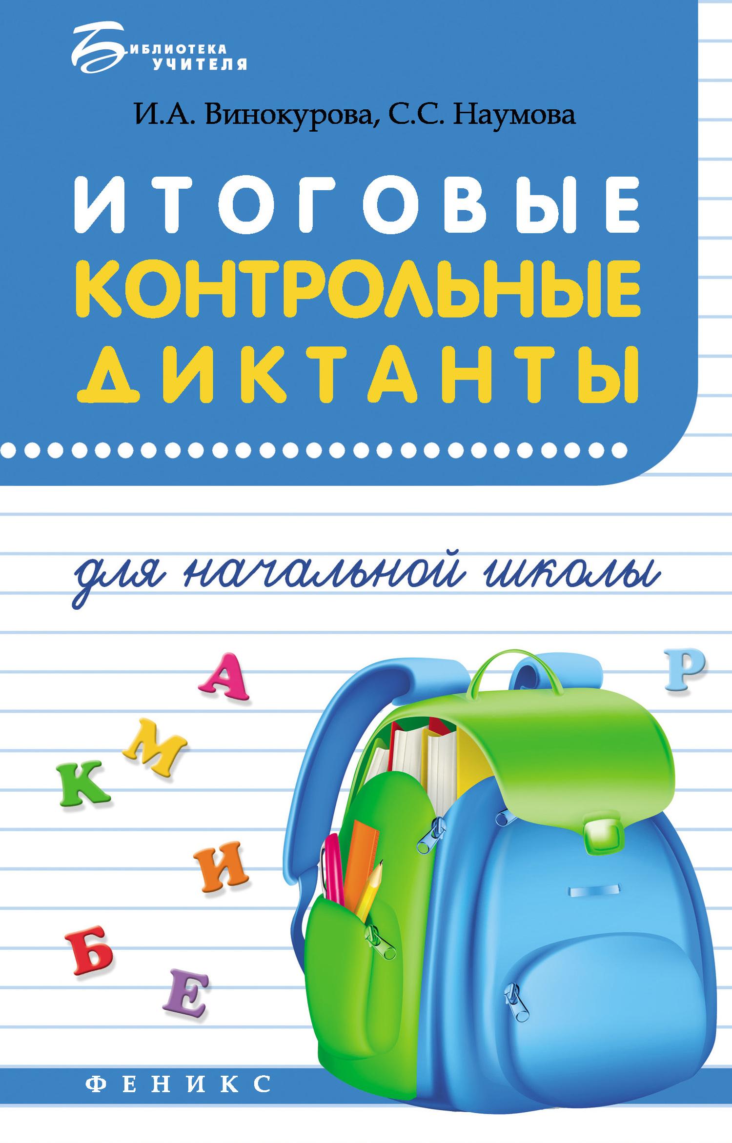 И. А. Винокурова Итоговые контрольные диктанты для начальной школы для школы нужна временная или постоянная регистрация