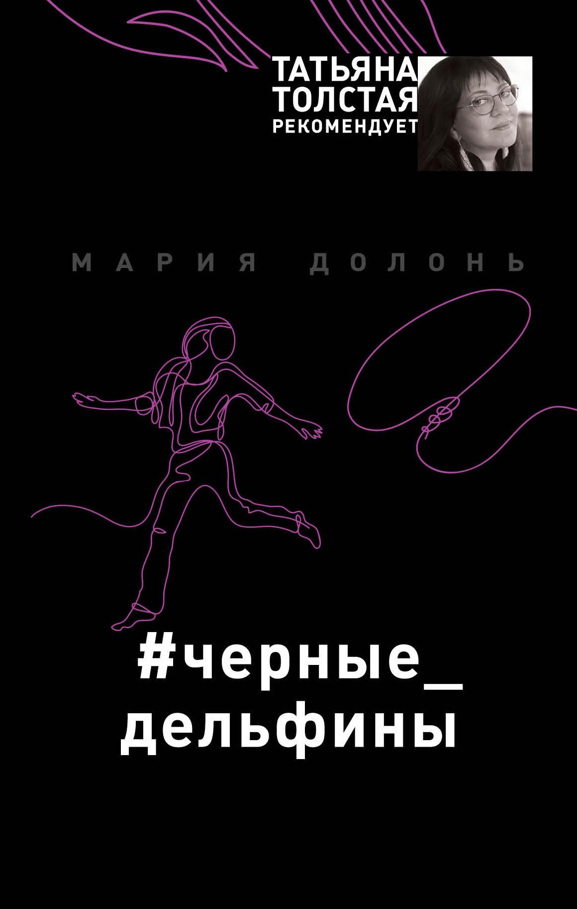 #черные_дельфины/