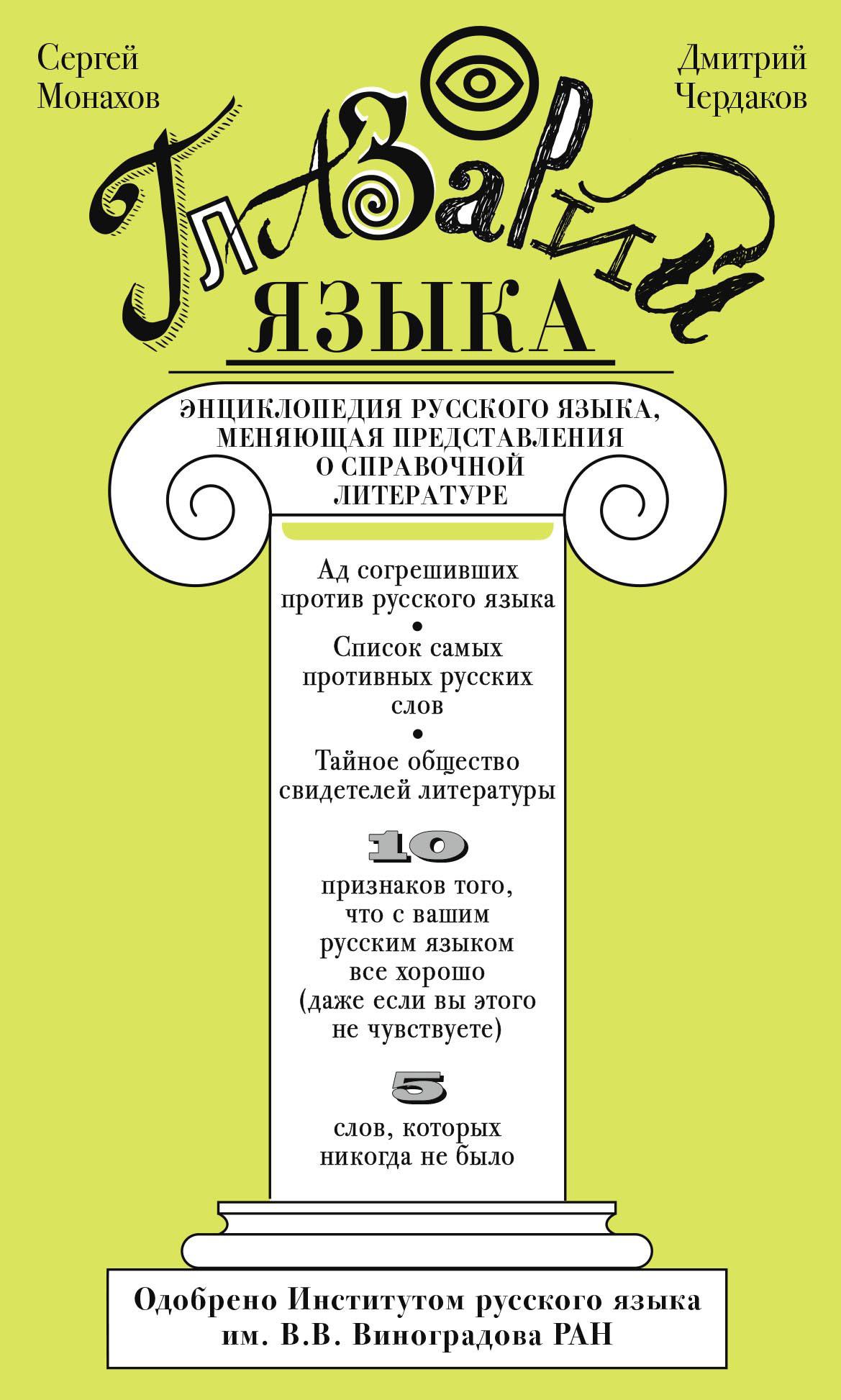 Глазарий языка. Энциклопедия русского языка, меняющая представление о справочной литературе