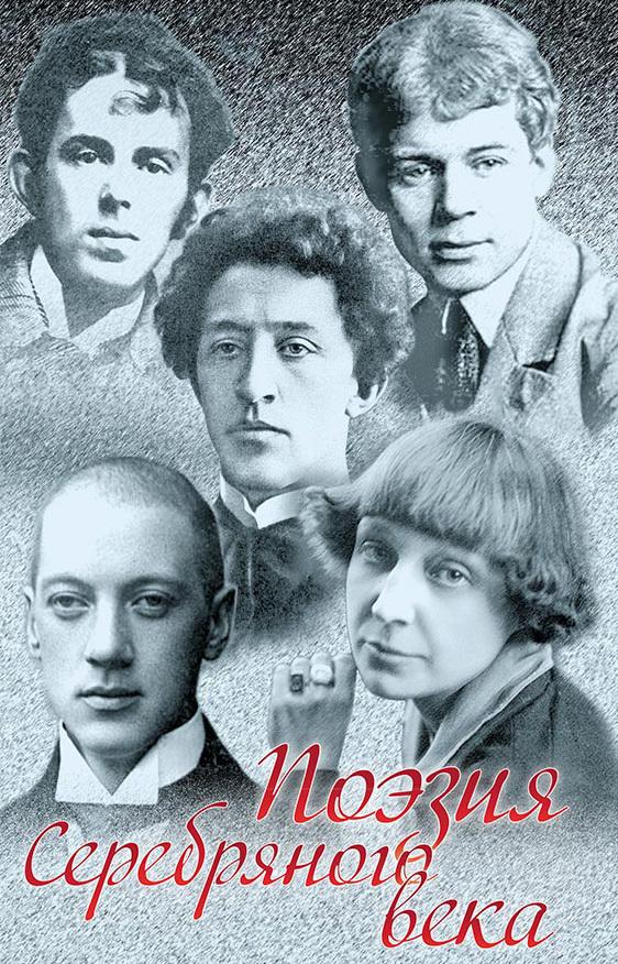 Обложка книги Поэзия Серебряного века (сборник), автор Николай Гумилев