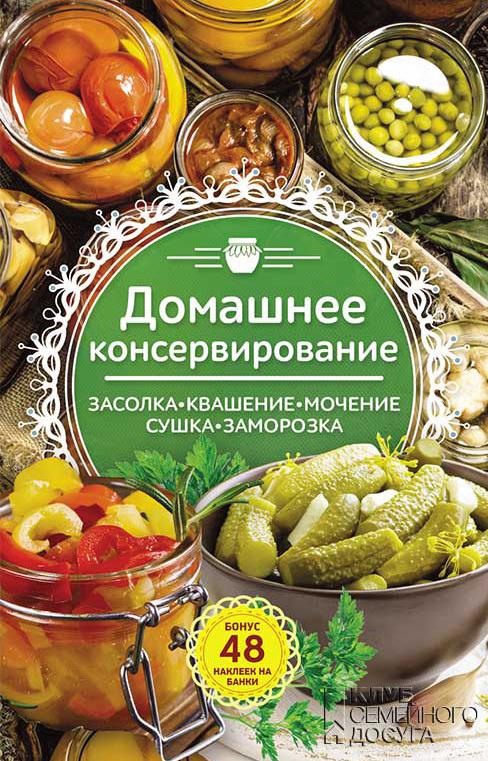 Наталия Попович - Домашнее консервирование. Засолка. Квашение. Мочение. Сушка. Заморозка