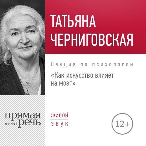 Татьяна Черниговская Лекция «Как искусство влияет на мозг» цена