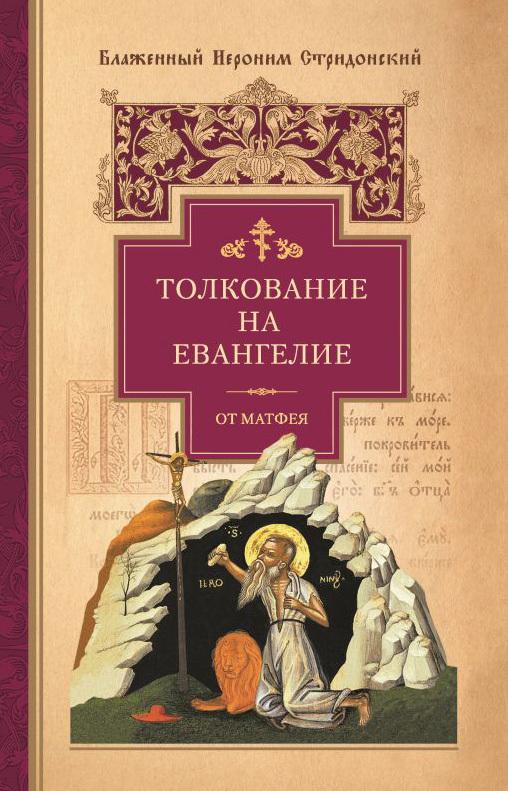 блаженный Иероним Стридонский Толкование на Евангелие от Матфея беседы на евангелие от матфея часть 4 cd