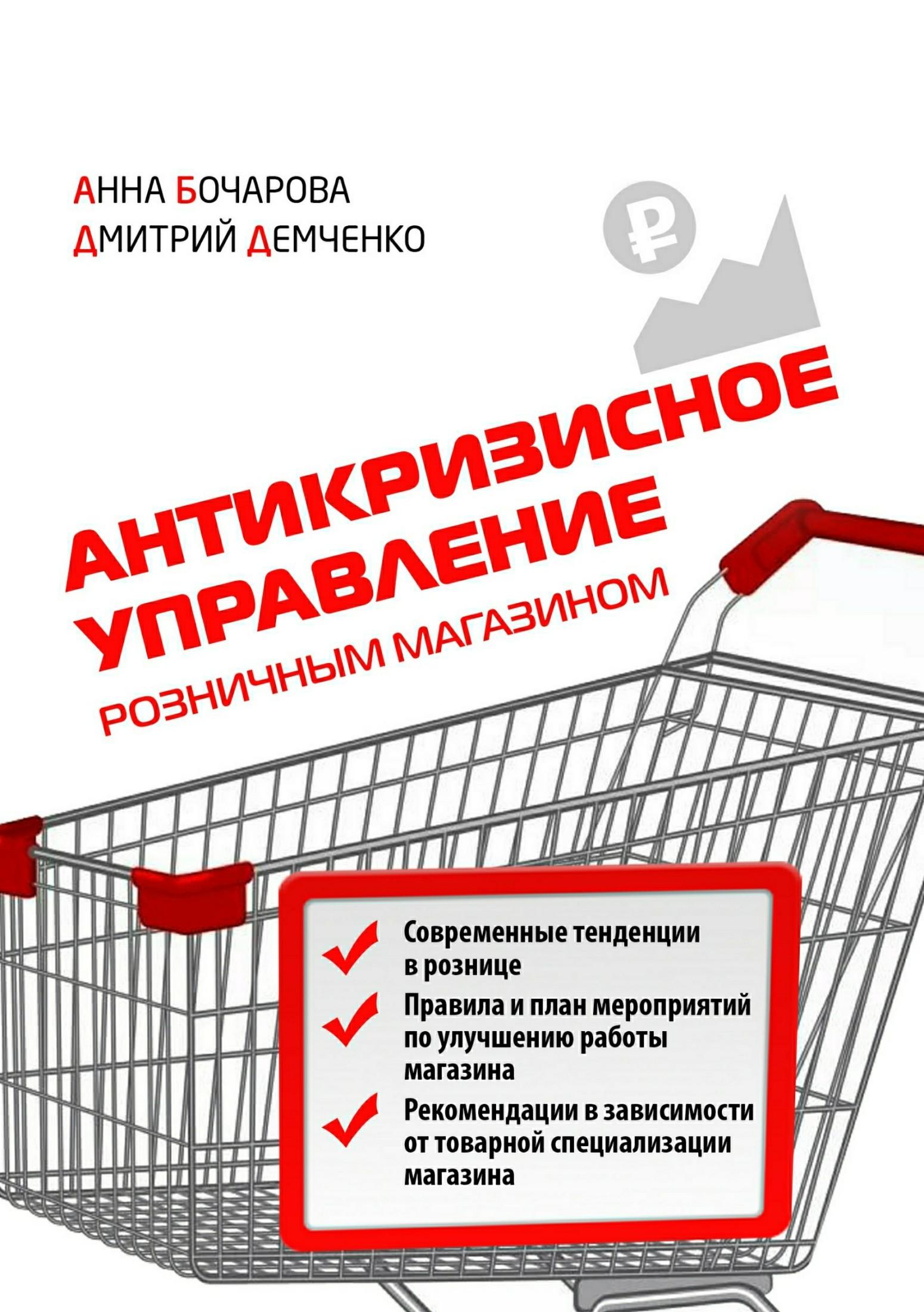 Дмитрий Демченко Антикризисное управление розничным магазином к а гореликов антикризисное управление