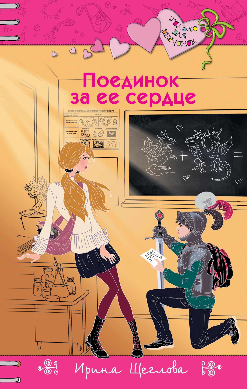 Ирина Щеглова Поединок за ее сердце ирина щеглова роковая строфа