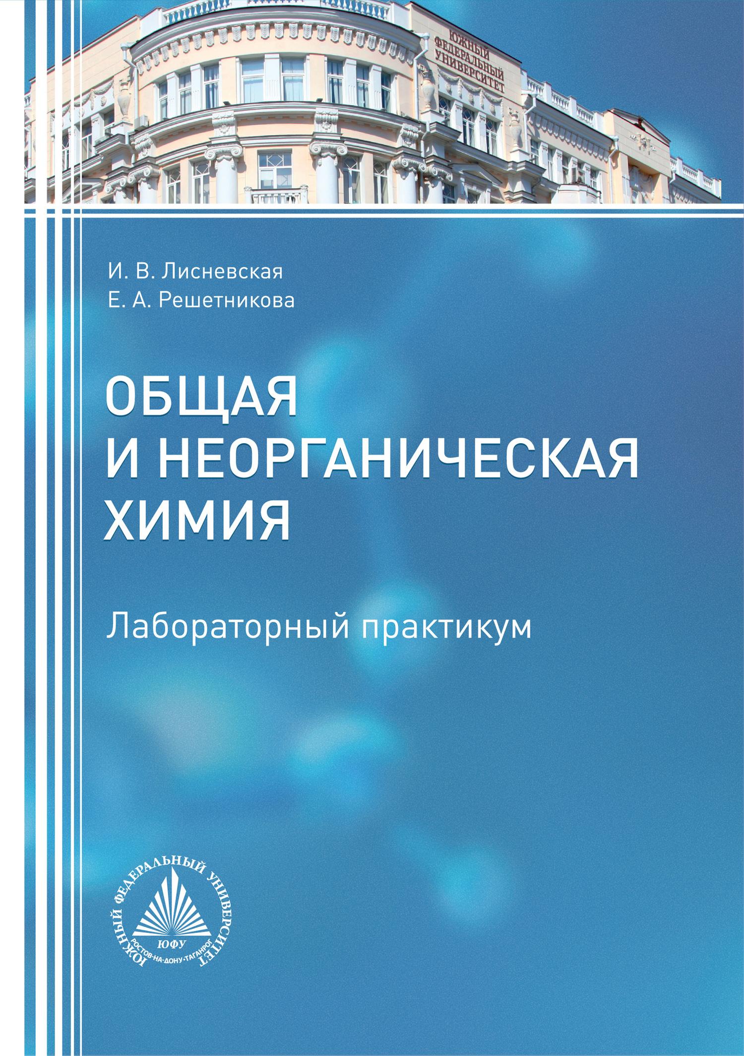 И. В. Лисневская Общая и неорганическая химия. Лабораторный практикум