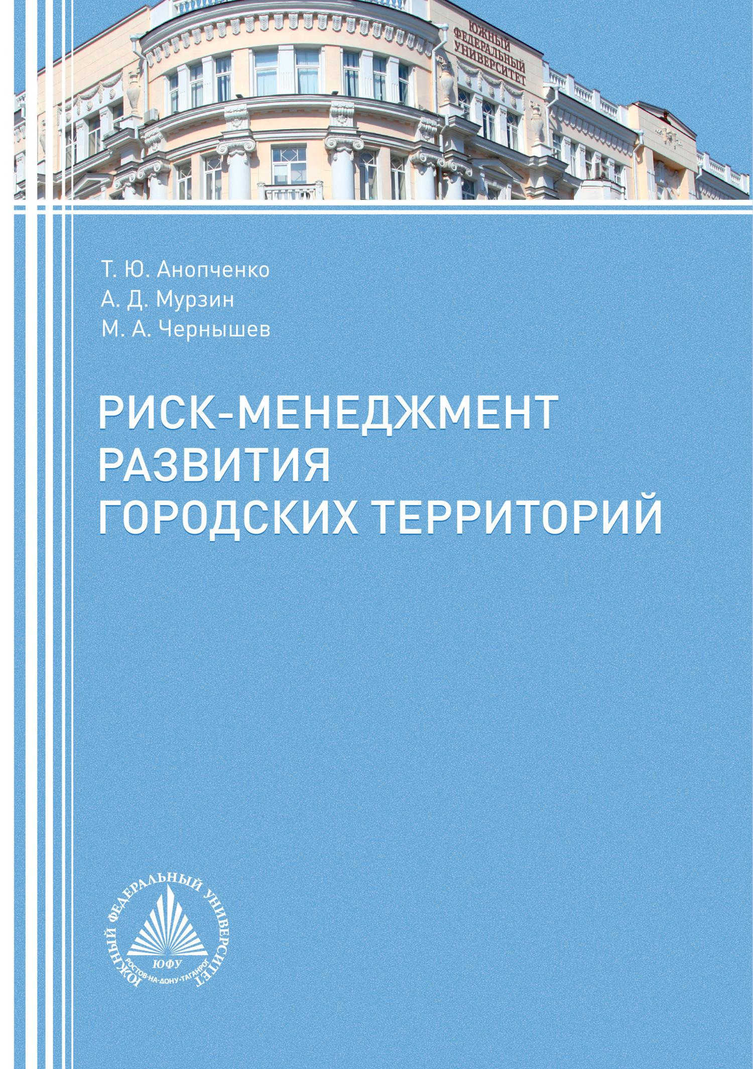 Т. Ю. Анопченко Риск-менеджмент развития городских территорий ISBN: 978-5-9275-1933-0