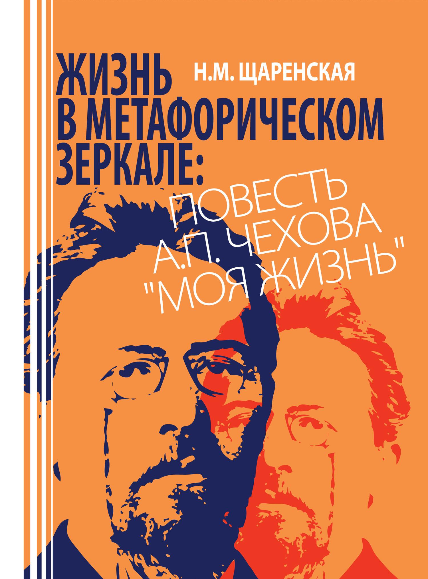 Обложка книги Жизнь в метафорическом зеркале. Повесть А. П. Чехова «Моя жизнь», автор Н. М. Щаренская
