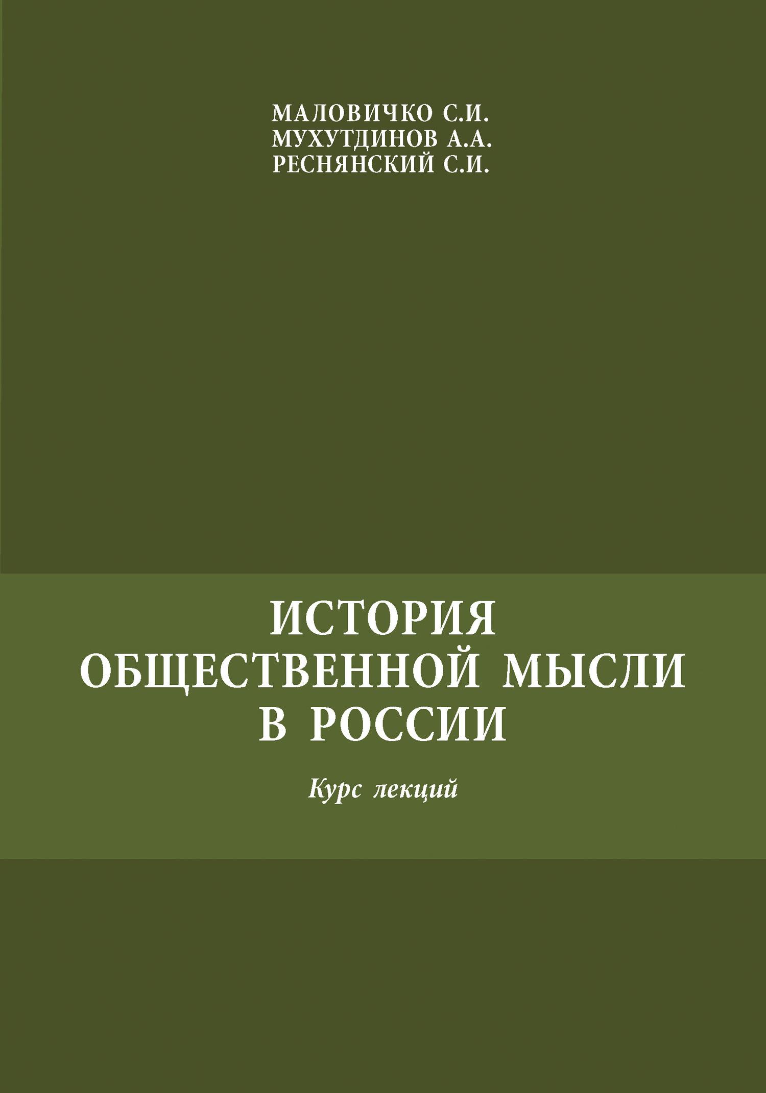 История общественной мысли в России