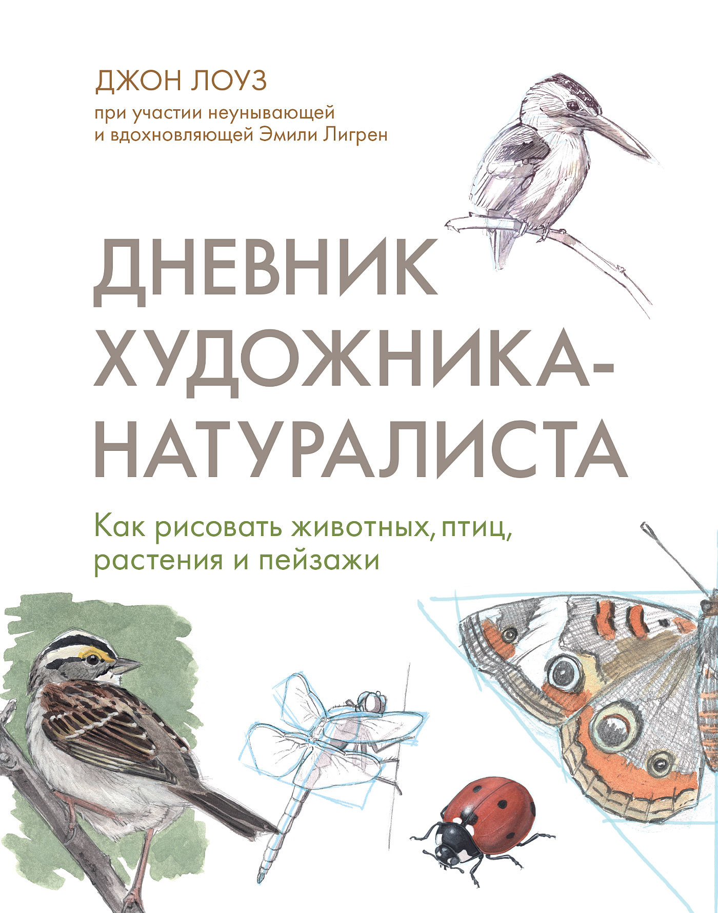 Джон Лоуз Дневник художника-натуралиста. Как рисовать животных, птиц, растения и пейзажи е ю мишняева дневник педагогических наблюдений